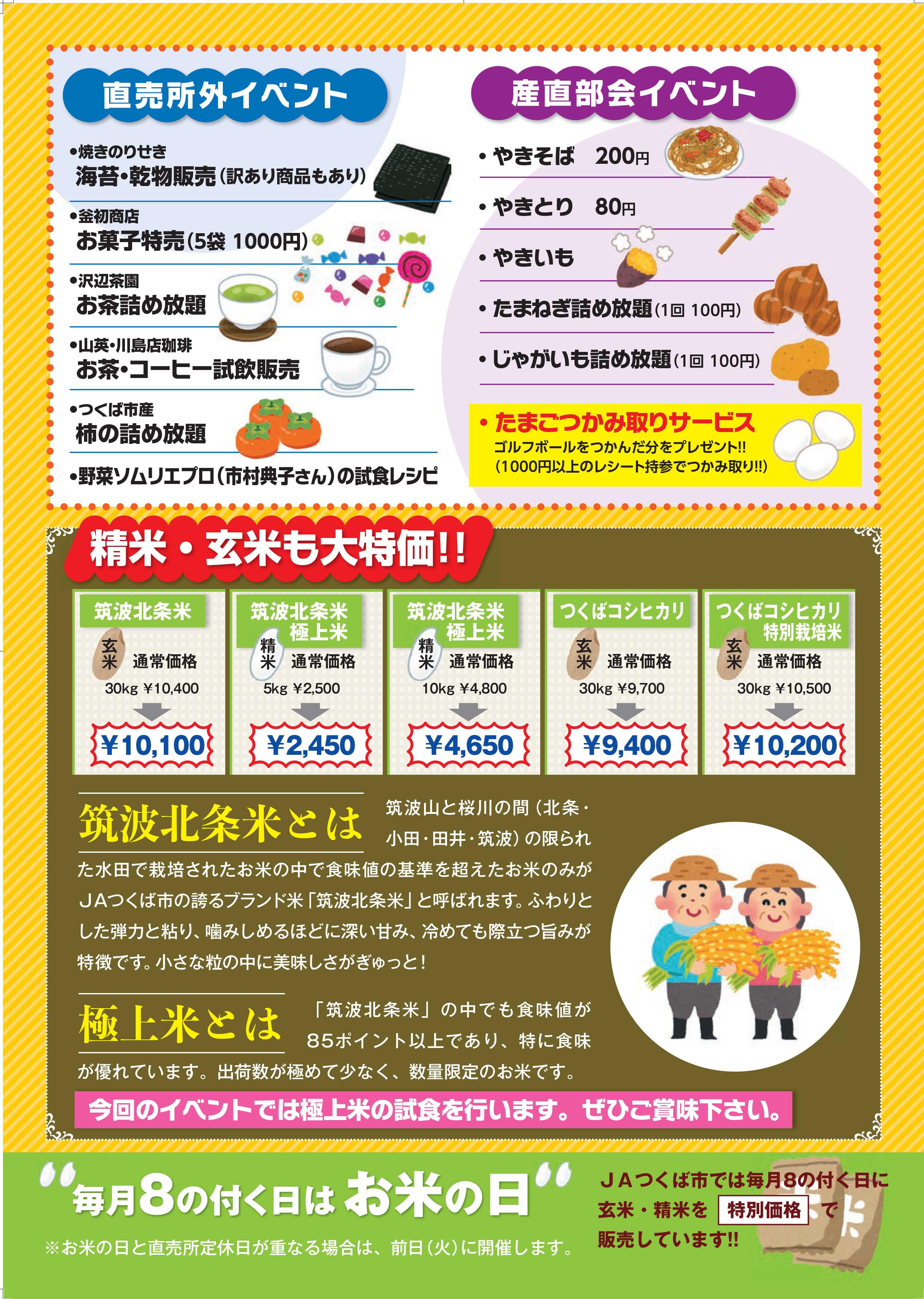 四季の郷収穫祭_裏