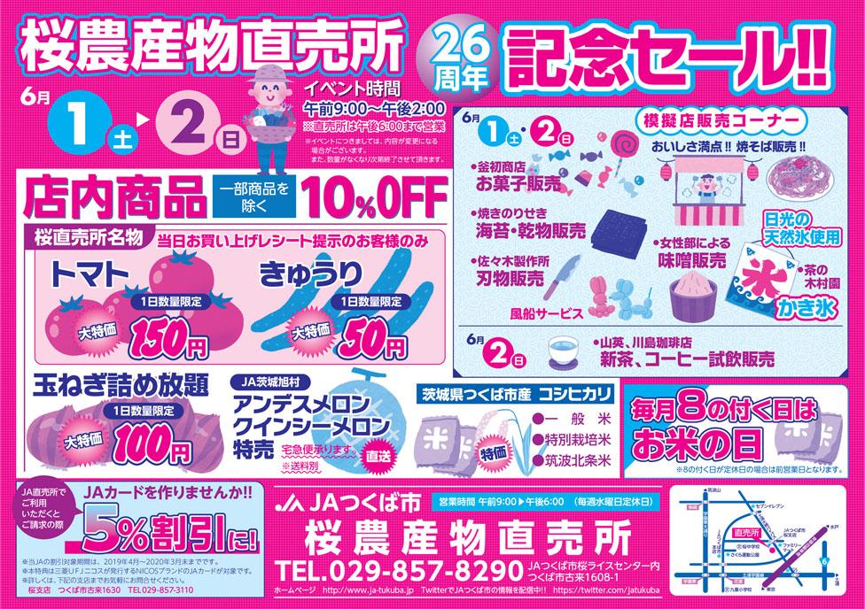 桜農産物直売所「26周年記念セール」